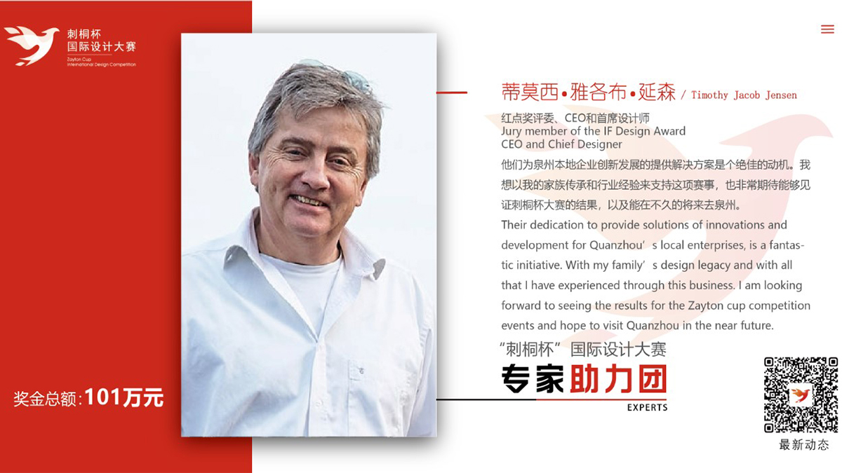 tjjs_timothy_Quanzhou_Industrial_Design_Association_QIDA